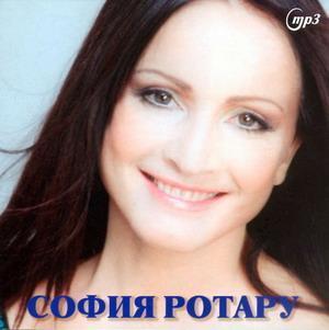 Cофия Ротару \ Золотая коллекция